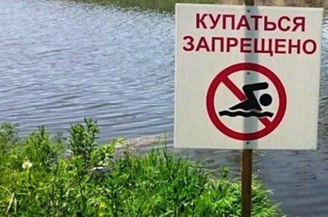 Об элементарных правилах поведения у воды забывать нельзя