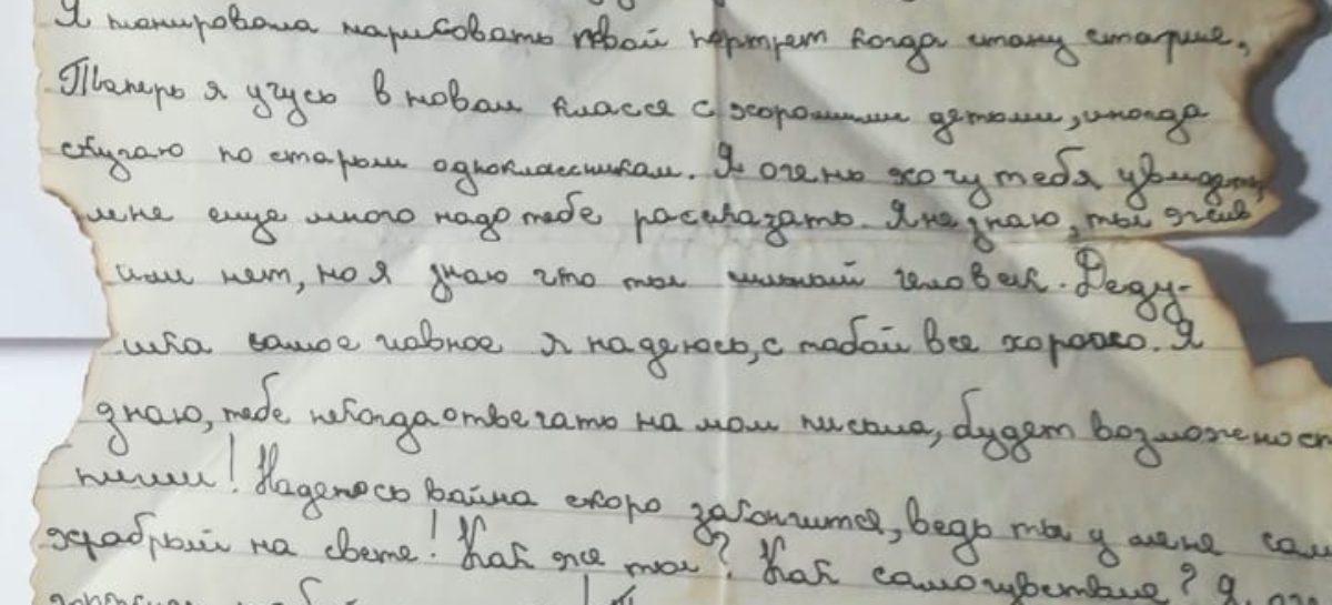 Юные сальчане пишут письма прадедам из военного поколения