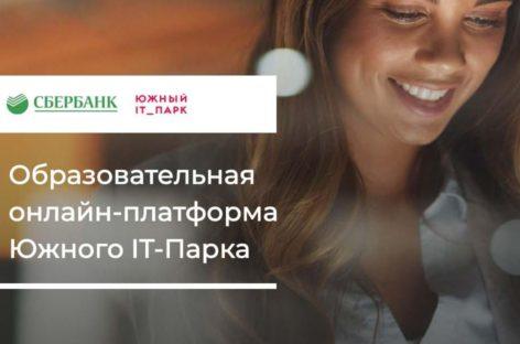 На Дону, в Южном IT-парке, запущен бесплатный онлайн-курс