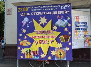 Районный Дворец культуры приглашает провести жаркий летний вечер на концерте под открытым небом