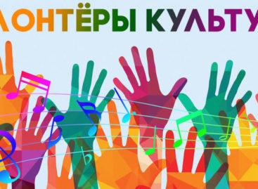 Стартовал конкурс флагманских проектов общественного движения «Волонтеры культуры»