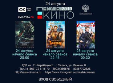 Большой экран в РДК зовет на бесплатные сеансы в «Ночь кино»
