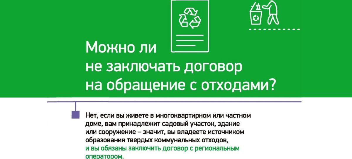 Порядка 87 процентов юрлиц на Дону уже заключили договоры на услугу по обращению с твердыми коммунальными отходами