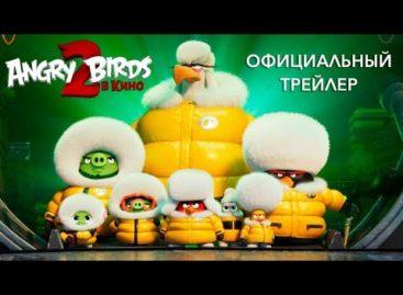 Внимание: сейчас вылетят злые птички! Что смотрим в «Сальск-синема» с 22 по 28 августа?