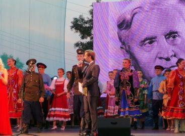 Дончан приглашают на «Калининское лето»