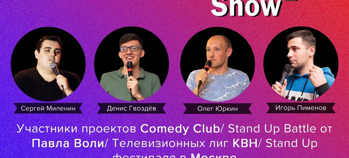 Сальчан приглашают на «Stand Up Show»
