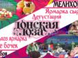 Один из самых ярких фестивалей на Дону пройдёт в субботу, 28 сентября