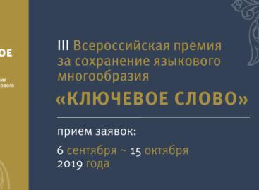 Федеральное агентство по делам национальностей и «Комсомольская правда» предлагают найти «Ключевое слово»