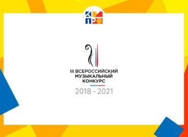 Сальские музыканты могут проявить себя на конкурсе в Ростове
