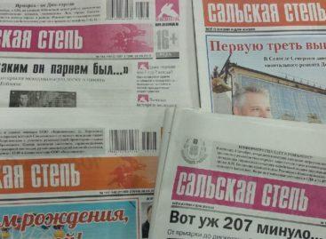 Где теперь покупать газету «Сальская степь»?