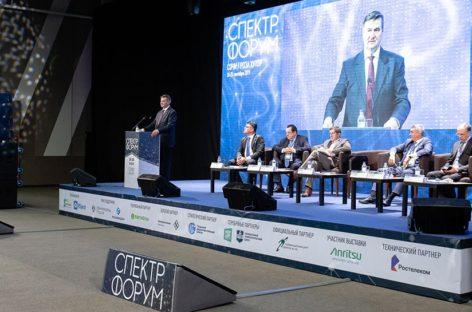 На форуме СПЕКТР-2019 обсудили основные вопросы инфокоммуникационной отрасли