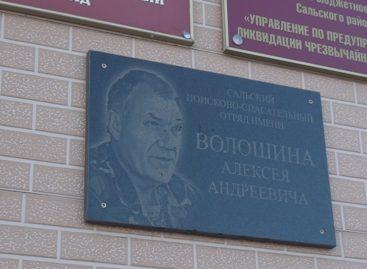 В Сальске в годовщину смерти Алексея Волошина торжественно открыли памятную доску