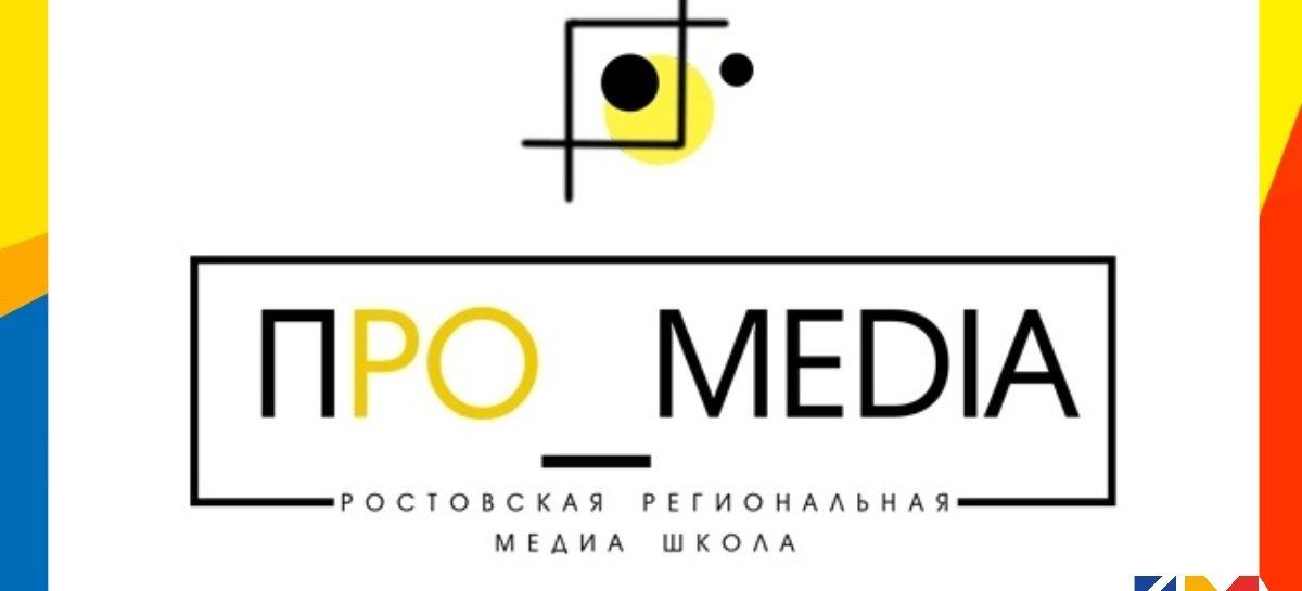 Сальчане могут принять участие в работе региональной школе «ПРО_MEDIA» в Ростове 28 ноября