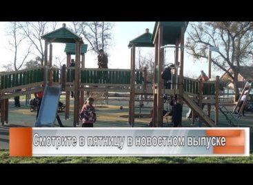 Открыт парк на ул. Ванцетти