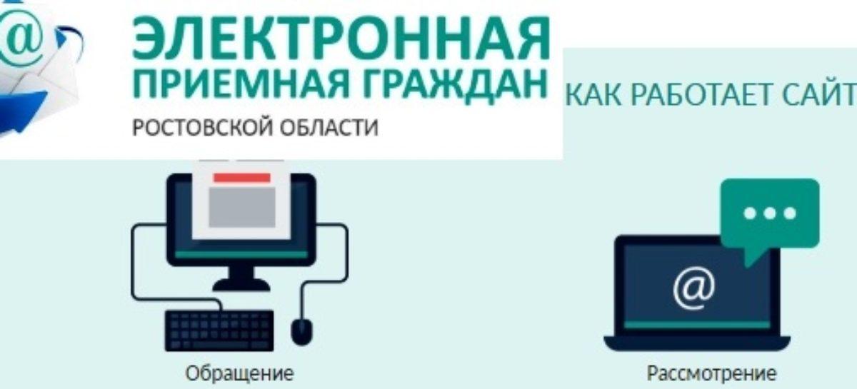 Электронным сервисом приема обращений на сайте донского правительства воспользовалось свыше 26 тысяч граждан