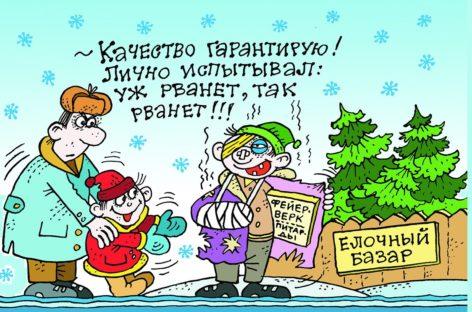 Новый год — без ЧП: сальчанам и жителям района напоминают о как правильно запускать фейерверки