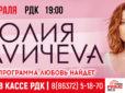 Сальчан приглашают на концерт Юлии Савичевой во Дворце культуры 17 февраля