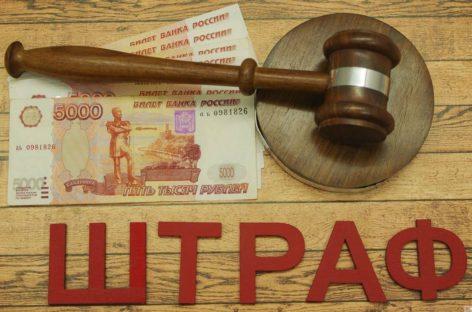 В Сальске прокуратура оштрафовала молодого человека на шесть тысяч рублей