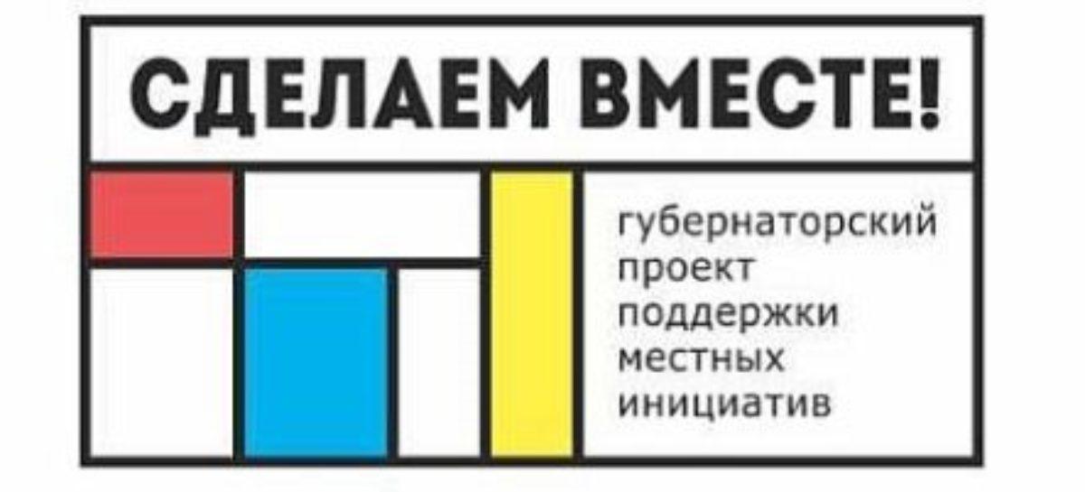 «Сделаем вместе»: в Белозерном планируют благоустроить спортивно-игровую зону