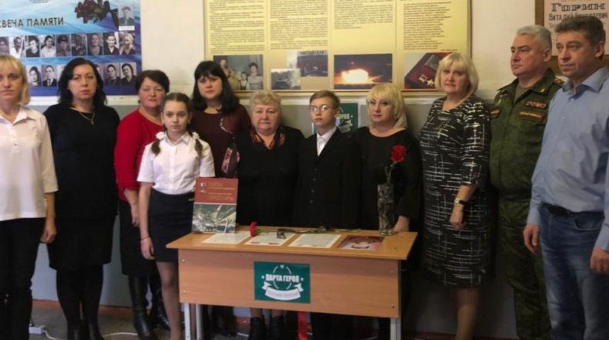 В гигантовской школе № 76 открыли парту Героя России Виталия Горина
