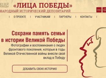 Жителей Дона приглашают принять участие во Всенародном историческом проекте «Лица Победы»