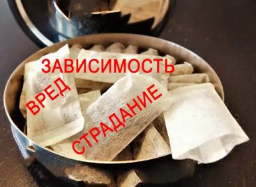 Бездымный табак очень опасен, напоминают в  транспортной полиции
