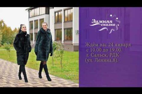 Меховая выставка «Зимняя сказка» ждет сальчан 24 января