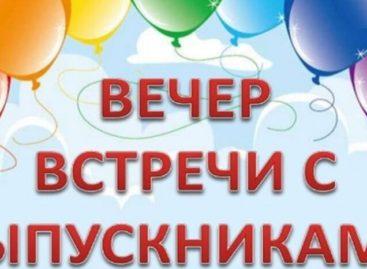 Выпускников гигантовской школы № 76 приглашают на вечер друзей