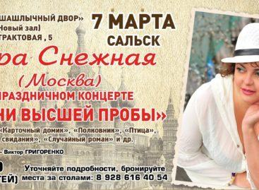 «Песни высшей пробы»: сальчан приглашают на концерт Веры Снежной 7 марта