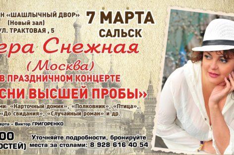 «Песни высшей пробы»: сальчан приглашают на концерт Веры Снежной