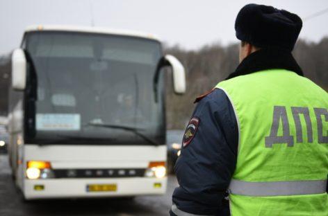 На дорогах проверяют водителей пассажирских автобусов