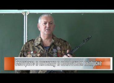 Учитель ОБЖ Герасименко научит военному делу
