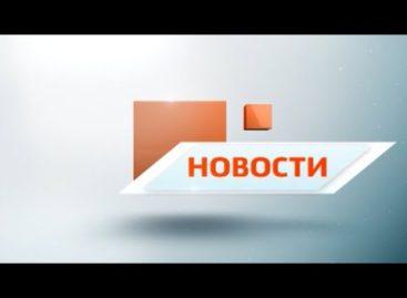 НОВОСТИ САЛЬСКОЙ СТЕПИ от 21.02.20