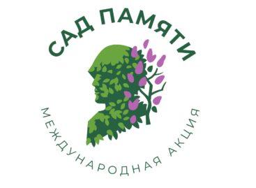 Жителей Сальского района приглашают принять участие в акции «Сад Памяти»