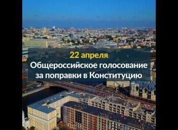 Новые поправки в Конституцию защищают российское культурное наследие