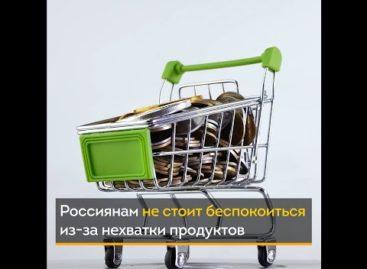 Минпромторг России уверяет, что дефицита продуктов не будет