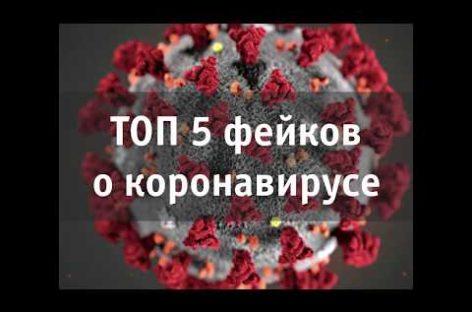 Топ-5 фейков о коронавирусе: знать, чтобы не поддаваться панике