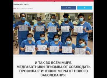 Российские врачи присоединились к международному флешмобу против коронавируса