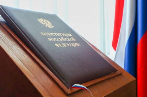 Топ-5 самых главных поправок в Конституции определил ВЦИОМ