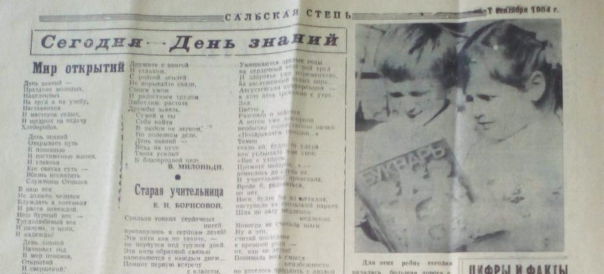 Сальчане рассказывают о самых дорогих памяти номерах «Сальской степи»