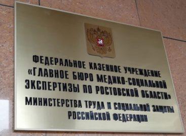 Устанавливать инвалидность в Ростовской области будут по новому упрощенному порядку