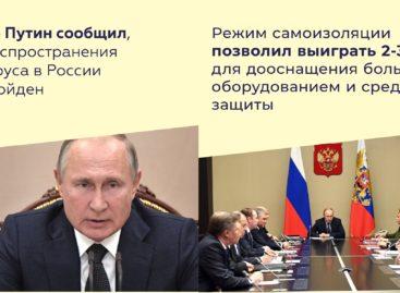 Владимир Путин: «Пик распространения коронавируса в России еще не пройден»