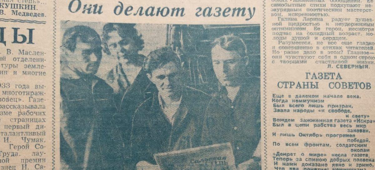 В день советской печати вспоминаем тех, кто раньше делал в Сальске газету