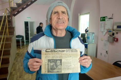 Чем мне дорога газета: сальчанину Геннадию Черкасову она напоминает о рабочей молодости