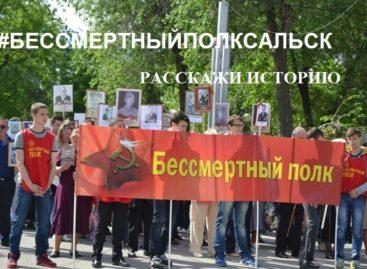 «Бессмертный полк» в Сальске формируется онлайн