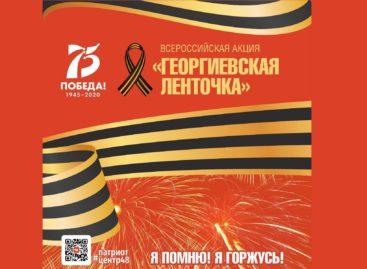 Сальчан приглашают присоединиться к акции «Георгиевская ленточка-2020» онлайн