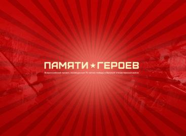Сальчане могут поучаствовать во Всероссийском проекте «Памяти Героев»