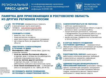Что делать приезжающим в Сальский район из других регионов России