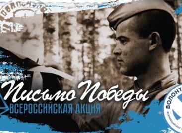 Сальчан приглашают написать ветеранам «Письмо Победы»