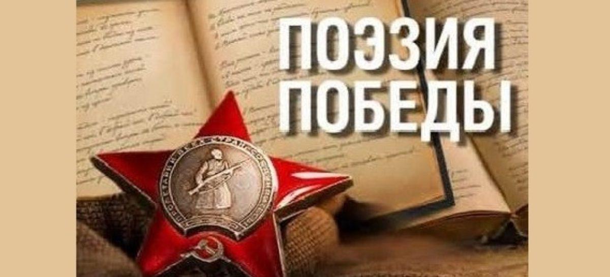 В Ростовской области организован конкурс «Поэзия Победы» в формате онлайн